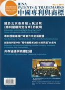 Cover of China Patents & Trademarks: Subscription