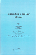 Cover of Introduction to the Law of Israel