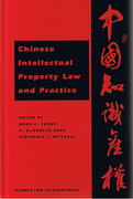 Cover of Chinese Intellectual Property Law and Practice
