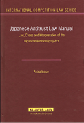 Cover of Japanese Antitrust Law Manual: Law, Cases and Interpretation of the Japanese Antimonopoly Act