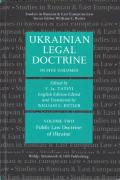 Cover of Ukrainian Legal Doctrine: Volume 2: Ukrainian Public Law Doctrine